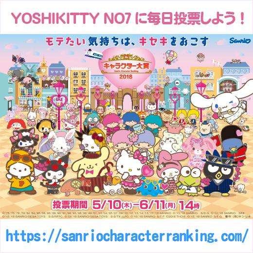 chara2018_yoshikitty